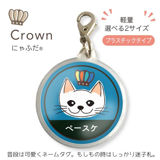 にゃふだクラウン「短毛・シロ」(プラスチックM・L)