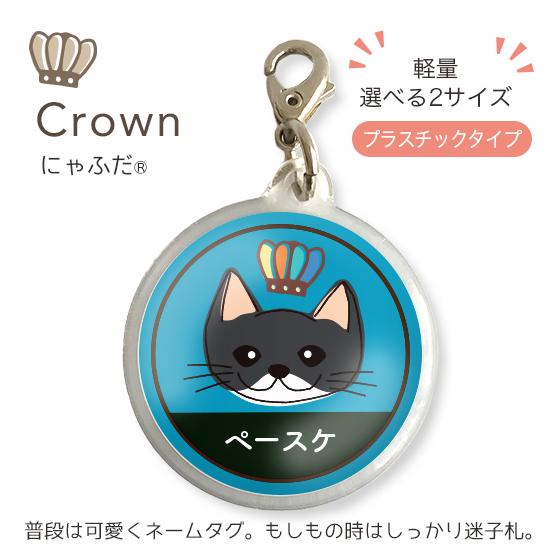 にゃふだクラウン「短毛・ハチワレ白少」(プラスチックM・L)