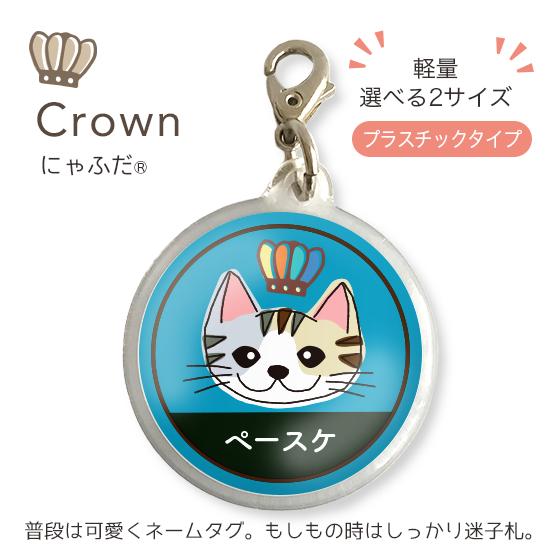 にゃふだクラウン「短毛・三毛トラ」(プラスチックM・L)