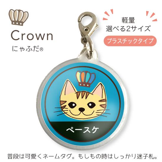 にゃふだクラウン「短毛・茶トラ」(プラスチックM・L)