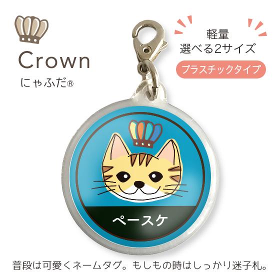 にゃふだクラウン「短毛・茶トラ白少」(プラスチックM・L)
