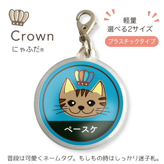 にゃふだクラウン「短毛・キジトラ」(プラスチックM・L)