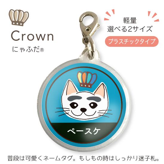 にゃふだクラウン「短毛・ブチまゆ毛」(プラスチックM・L)