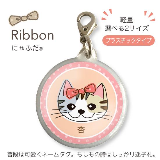 にゃふだリボン「短毛・三毛トラ」(プラスチックM・L)