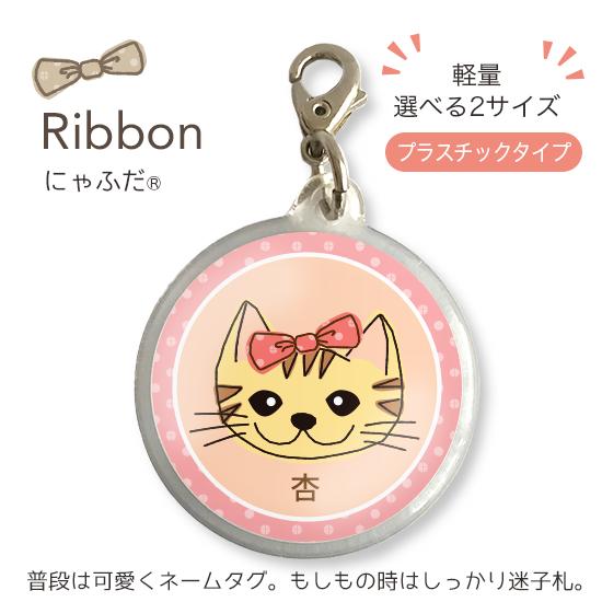 にゃふだリボン「短毛・茶トラ」(プラスチックM・L)