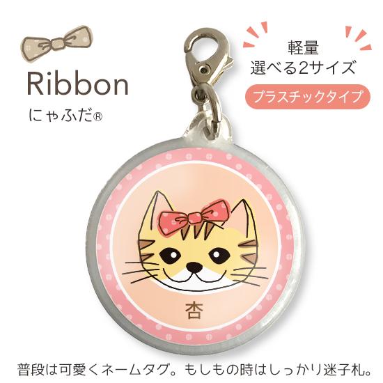 にゃふだリボン「短毛・茶トラ白少」(プラスチックM・L)