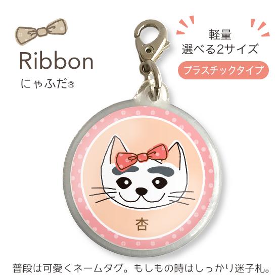 にゃふだリボン「短毛・ブチまゆ毛」(プラスチックM・L)