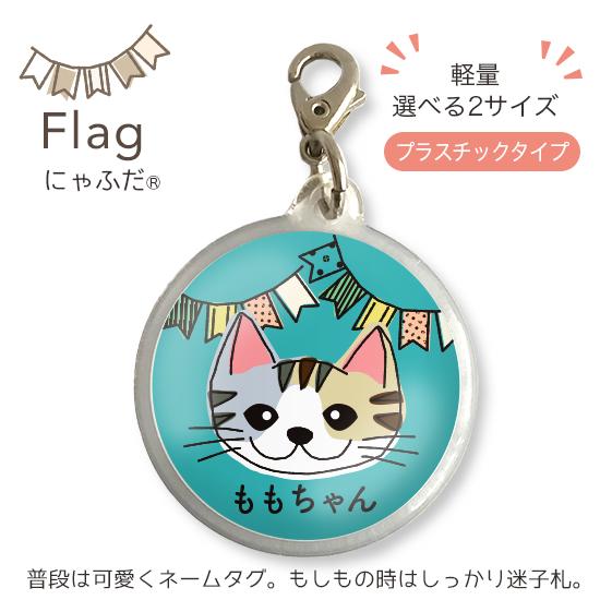 にゃふだフラグ「短毛・三毛トラ」(プラスチックM・L)