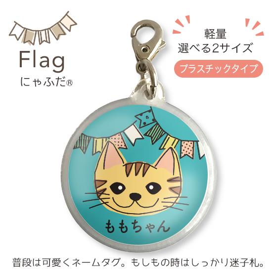 にゃふだフラグ「短毛・茶トラ」(プラスチックM・L)