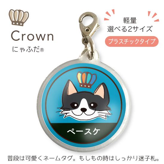 にゃふだクラウン「長毛・ハチワレ白多」(プラスチックM・L)