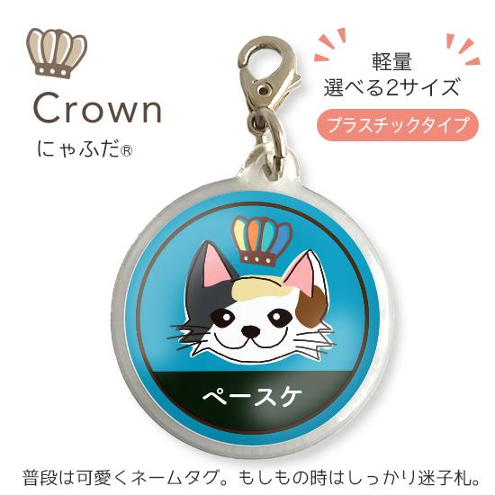 にゃふだクラウン「長毛・三毛ブチ」(プラスチックM・L)