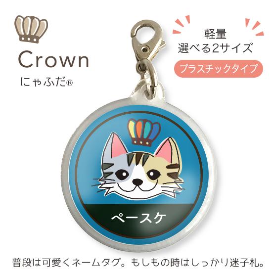 にゃふだクラウン「長毛・三毛トラ」(プラスチックM・L)