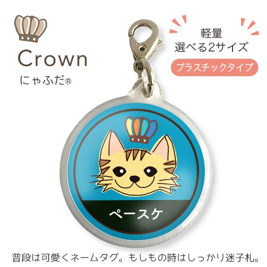 にゃふだクラウン「長毛・茶トラ」(プラスチックM・L)
