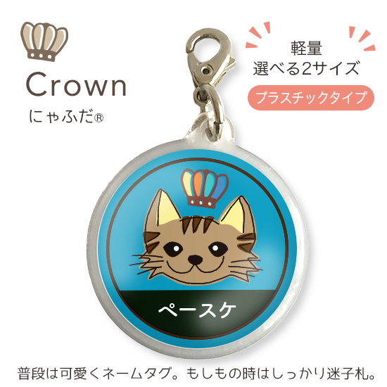 にゃふだクラウン「長毛・キジトラ」(プラスチックM・L)