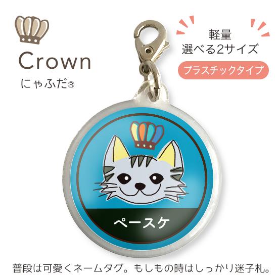にゃふだクラウン「長毛・薄サバトラ」(プラスチックM・L)