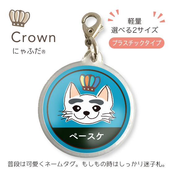 にゃふだクラウン「長毛・ブチまゆ毛」(プラスチックM・L)
