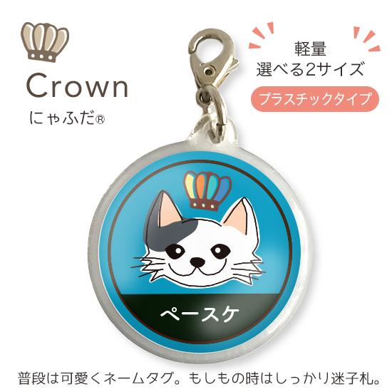 にゃふだクラウン「長毛・ブチ片耳」(プラスチックM・L)
