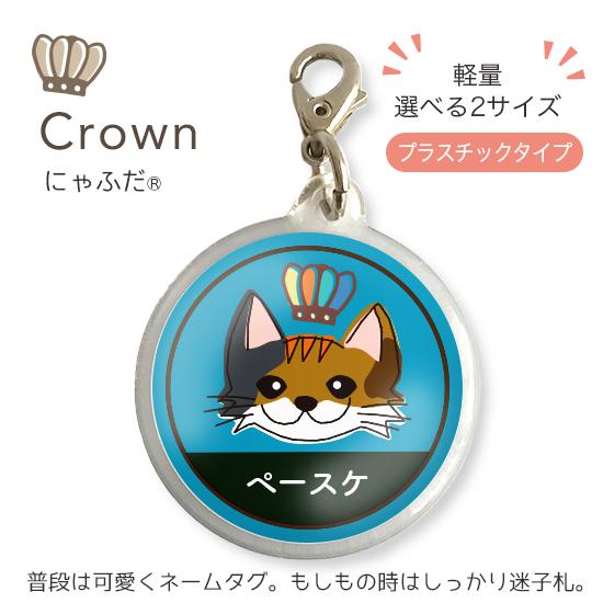 にゃふだクラウン「長毛・サビ白少」(プラスチックM・L)