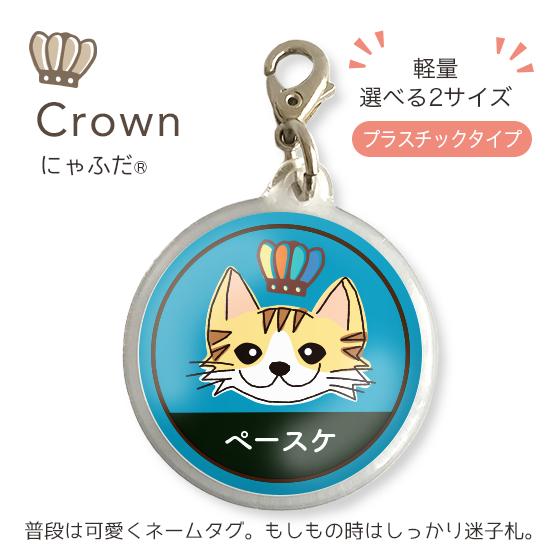 にゃふだクラウン「長毛・茶トラ白多」(プラスチックM・L)