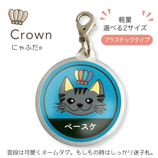 にゃふだクラウン「長毛・濃サバトラ」(プラスチックM・L)