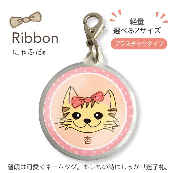 にゃふだリボン「長毛・茶トラ」(プラスチックM・L)