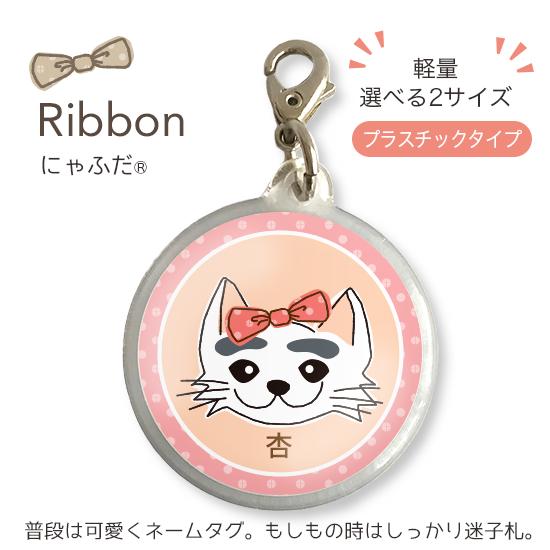にゃふだリボン「長毛・ブチまゆ毛」(プラスチックM・L)