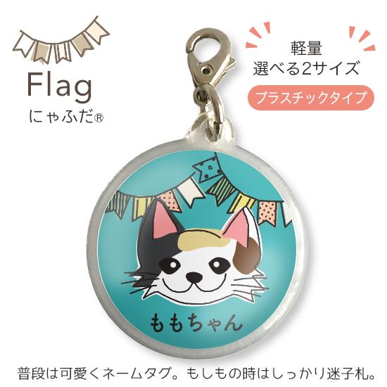 にゃふだフラグ「長毛・三毛ブチ」(プラスチックM・L)