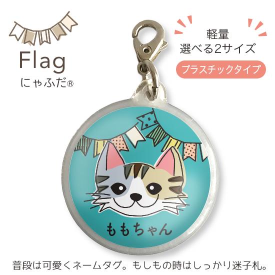 にゃふだフラグ「長毛・三毛トラ」(プラスチックM・L)