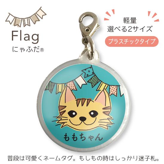 にゃふだフラグ「長毛・茶トラ」(プラスチックM・L)