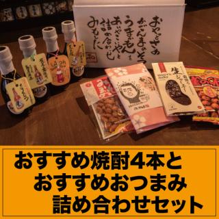 鹿児島のおすすめ芋焼酎(1合瓶)4本とおすすめおつまみセット
