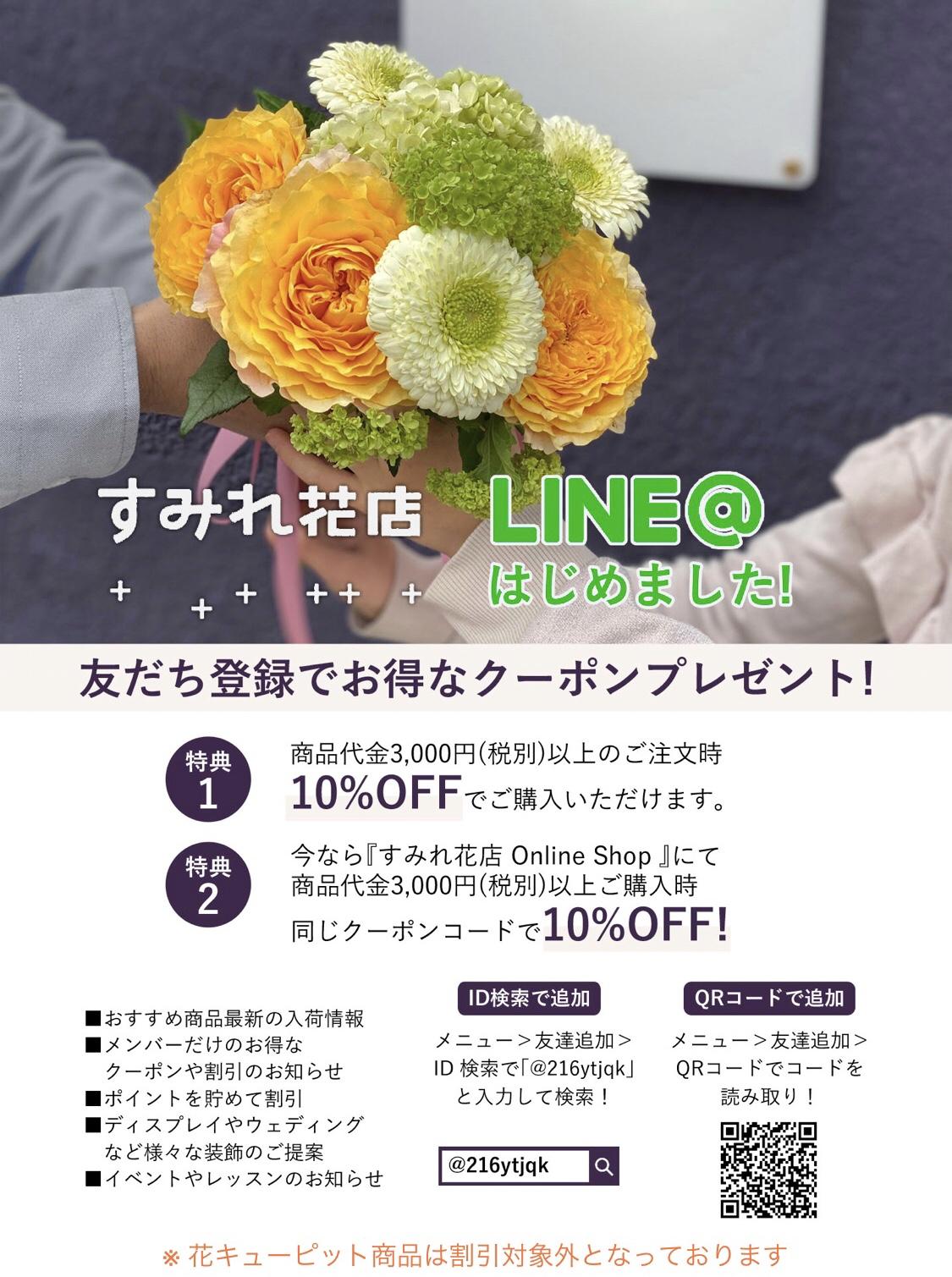 すみれ花店 Online Shop