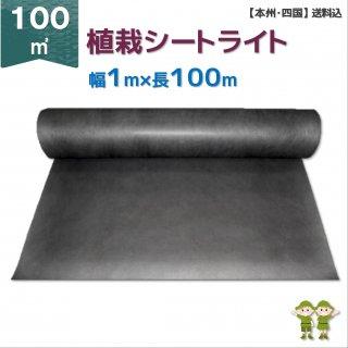 クラピア推奨 植栽シートライト 幅1m×長100m【送料込み】