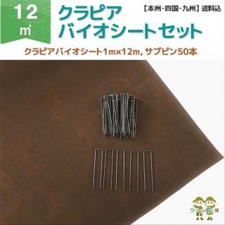 クラピアバイオシートセット(12�用シート・ピン50本/肥料なし)【送料込み】