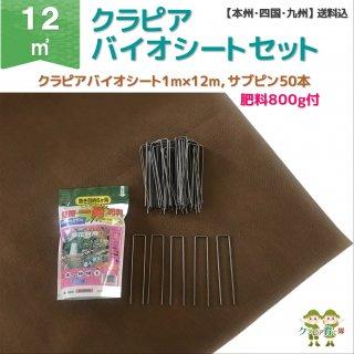 クラピアバイオシートセット(12�用シート・ピン50本/肥料付き)【送料込み】