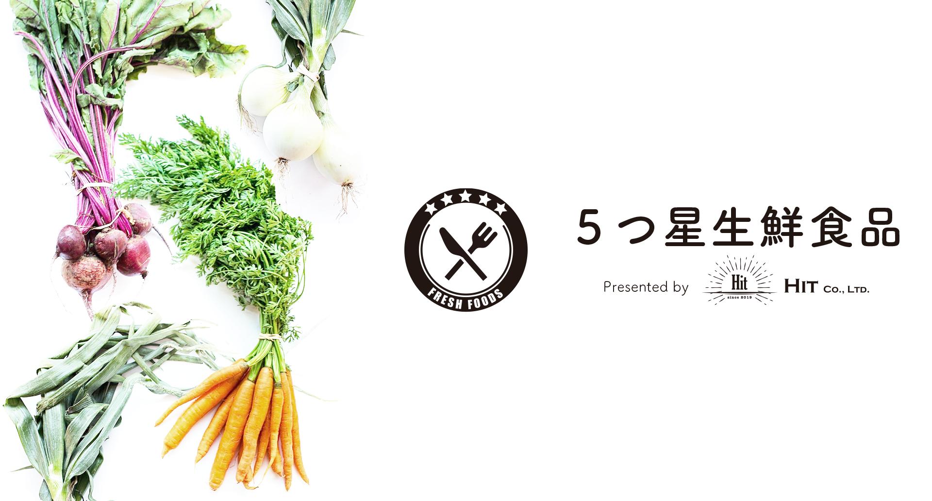 5つ星生鮮食品