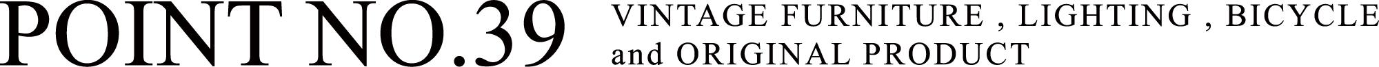POINT NO.39 ONLINE STORE 目黒通り ヴィンテージ家具 照明 真鍮無垢材を使用したオリジナル照明