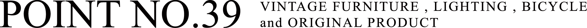 POINT NO.39   東京・目黒 ヴィンテージ家具 照明 真鍮無垢材を使用したオリジナル照明