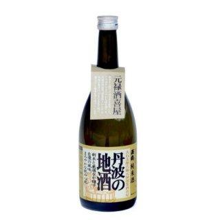 丹波の地酒 酒喜屋純米酒