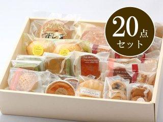 焼菓子ギフト 20点セット