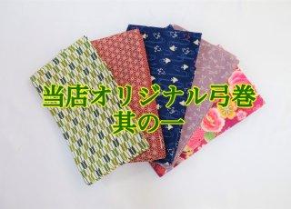 当店オリジナル弓巻【その1】◆クリックポスト利用可◆