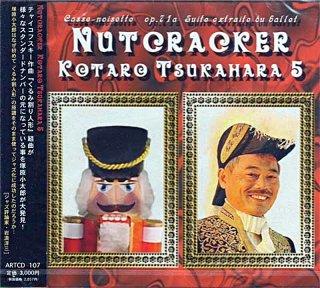 NUTCRACKER KOTARO TSUKAHARA 5