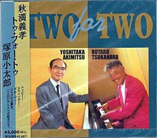TSUKAHARA KOTARO / TWO FOR TWO YOSHITAKA AKIMITSU-KOTARO TSUKAHARA