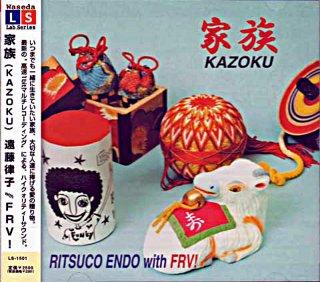 KAZOKU RITUCO ENDO WITH FRV!