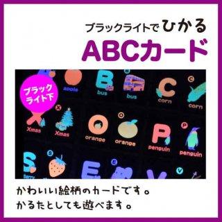 光るABCカード