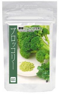 【岡山県産】ブロッコリーパウダー40g入り【野菜パウダー100%(粉末野菜)】