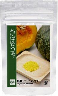 【北海道産100%使用】かぼちゃパウダー(南瓜パウダー)45g入り【野菜パウダー100%(粉末野菜)】