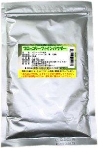 【岡山県産100%使用】ブロッコリーパウダー100g入り【野菜パウダー100%(粉末野菜)】