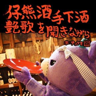 【くまちゃん番組(ツイキャス)】仔熊酒【2020/11/25 19:30〜】