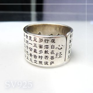 般若心経リング SV925 acc_ring_sp_01
