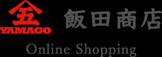YAMAGO (株)飯田商店 しめ鯖、焼き鯖の通販・お取り寄せなら明治創業の銚子やま五